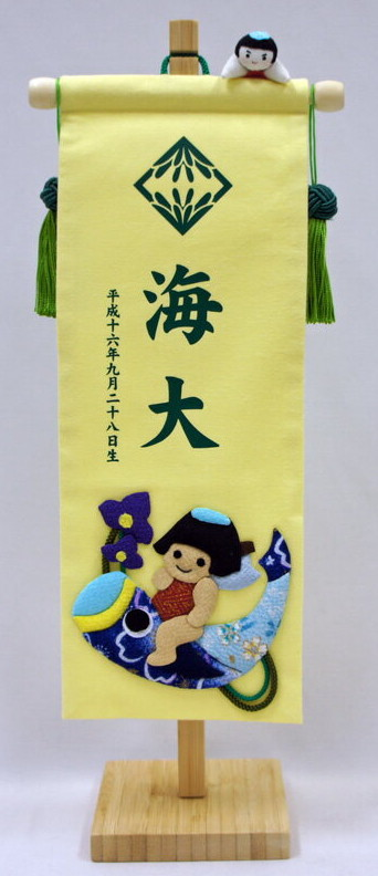 【五月人形】【名前入】押絵名前旗飾り(小)こいのり金太【初節句】【花個紋】