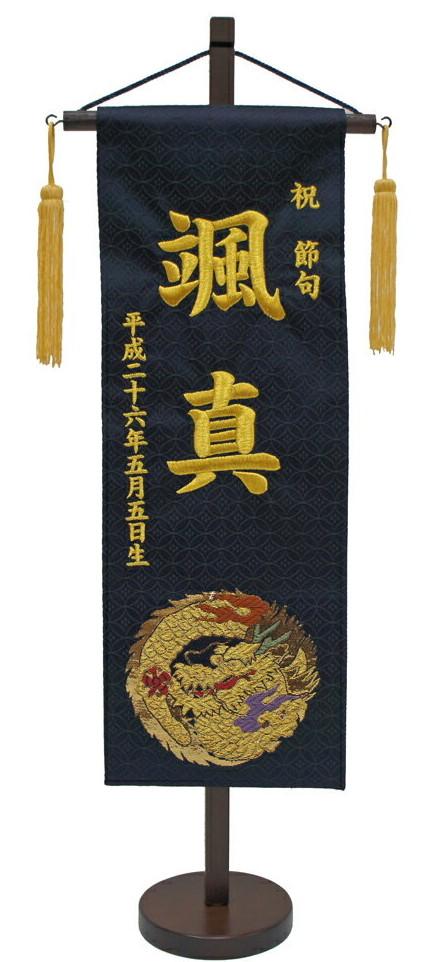短納期 刺繍 名前旗 (特中) 金襴 (黒) 五月人形 端午 男の子