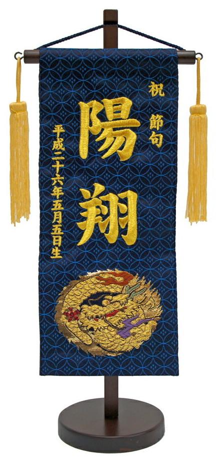 刺繍 名前旗 (小) 金襴(紺) 五月人形 端午 男の子