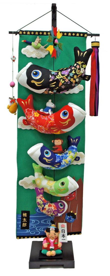 【五月人形】【鯉のぼり】室内飾り 桃太郎鯉のぼり(大)飾台付【初節句】【つるし飾り】