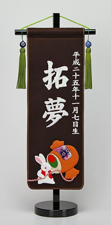 五月 端午 名前旗 パール刺繍 招福 お名前入タペストリー (小サイズ 濃茶)干支