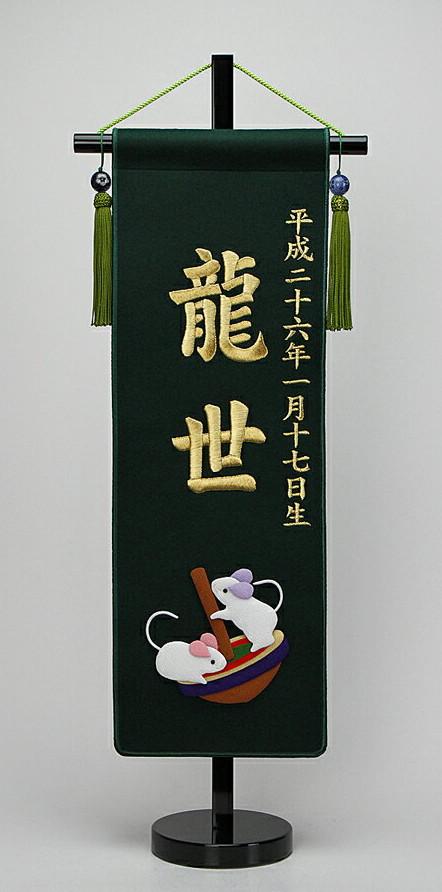 五月 端午 名前旗 金刺繍 招福 お名前入タペストリー (中サイズ 濃緑)干支