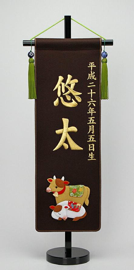 五月 端午 名前旗 金刺繍 招福 お名前入タペストリー (中サイズ 濃茶)干支