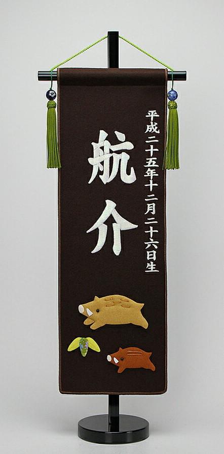 五月 端午 名前旗 パール刺繍 招福 お名前入タペストリー (中サイズ 濃茶)干支