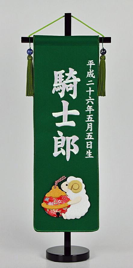 五月 端午 名前旗 パール刺繍 招福 お名前入タペストリー (中サイズ 緑)干支