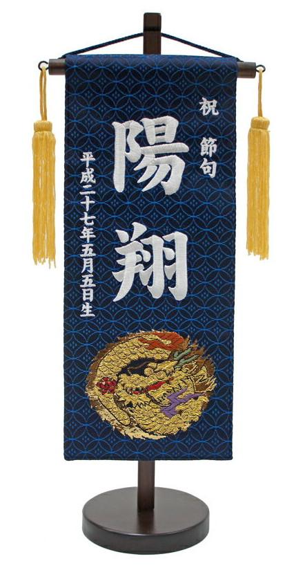 短納期 刺繍 名前旗(小) 金襴(紺) 白刺繍 五月人形 端午 男の子