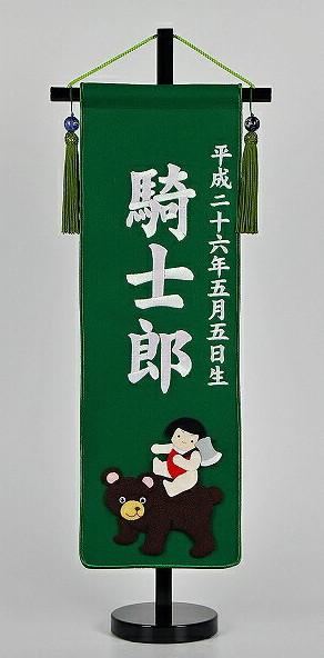 五月 端午 名前旗 パール刺繍 招福 お名前入タペストリー 別製(元気印金太郎 緑)