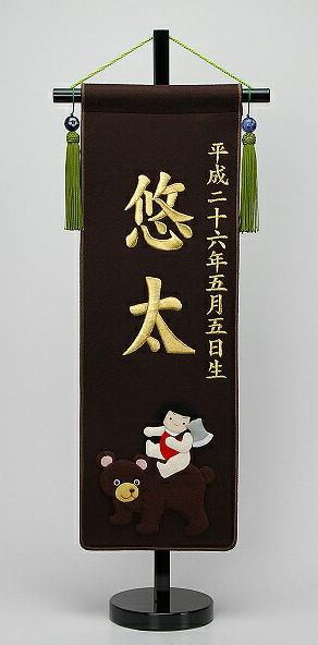 五月 端午 名前旗 金刺繍 招福 お名前入タペストリー 別製(元気印金太郎 濃茶)