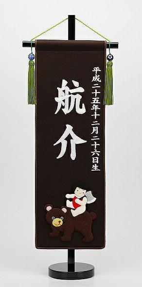 五月 端午 名前旗 パール刺繍 招福 お名前入タペストリー 別製(元気印金太郎 濃茶)