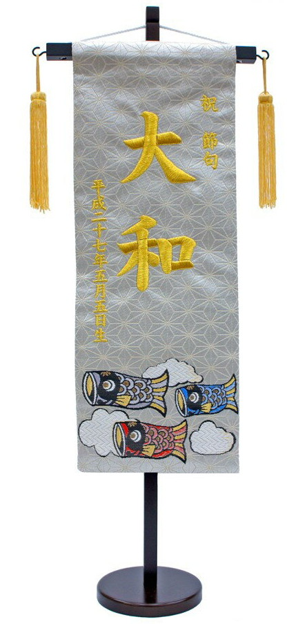 短納期 高田屋オリジナル 刺繍 名前旗(特中) 金襴 こいのぼり 金刺繍 端午 五月人形 男の子