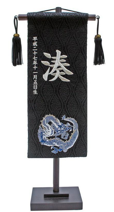 名前旗 名物裂(小) 青龍(黒) 銀刺繍/端午/五月