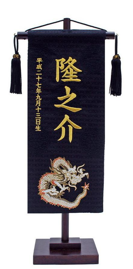 名前旗 名物裂(小) 金龍(黒) 金刺繍 端午 五月