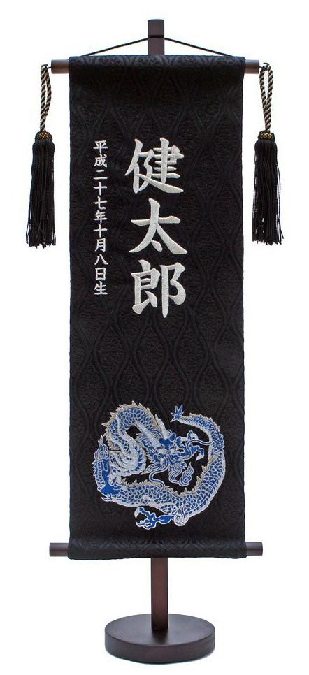 名前旗 名物裂(特中) 青龍(黒) 銀刺繍/端午/五月