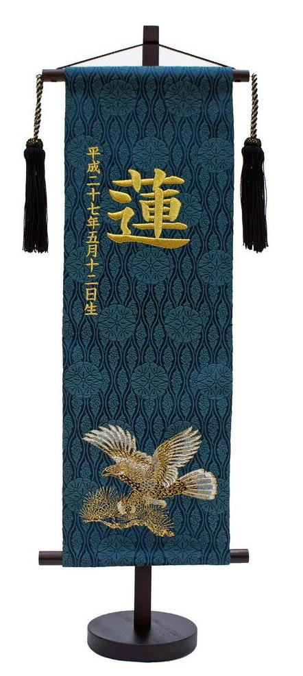 名前旗 名物裂(特中) 金彩鷹(青緑) 金刺繍/端午/五月