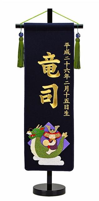 五月 端午 名前旗 金刺繍 招福 お名前入タペストリー 別製(天龍宝珠 濃紺)