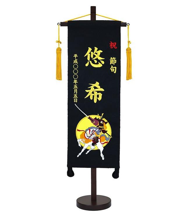 名前旗 彩 刺繍 名旗 若武者 特中 端午の節句 五月人形 7620-25