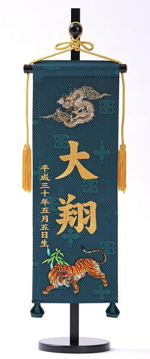 刺繍 名前旗 緞帳 緑 龍虎 小 586350 端午 五月人形 男の子