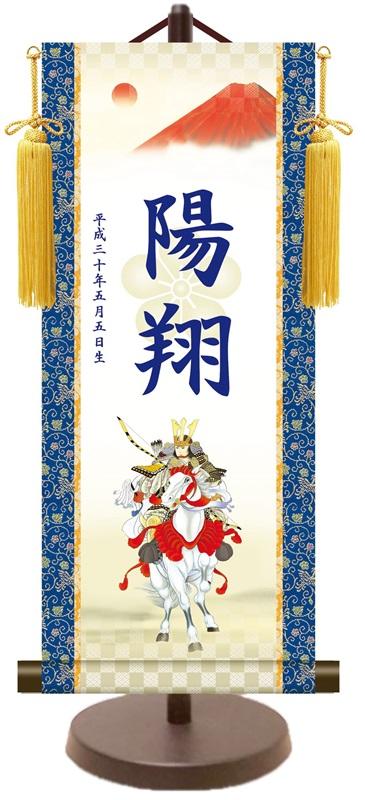 名前旗 伝統友禅 名入掛軸 武者 中 57cm 高田屋オリジナル 五月 端午 男の子