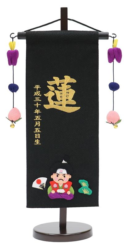 刺繍 名前旗 縮緬 黒 桃太郎 ミニ 男の子 端午の節句