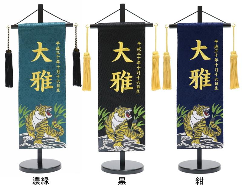 短納期 刺繍 名前旗 ジャガード 特中 竹に金虎 46cm 端午の節句 男の子