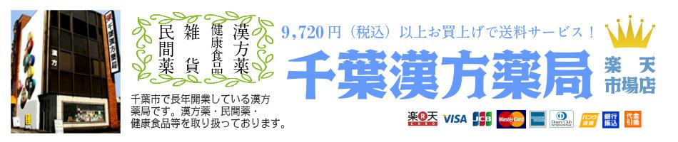 千葉漢方薬局 楽天市場店:千葉で長年開業している漢方薬局です。
