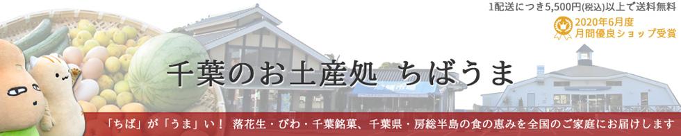 千葉のお土産処 ちばうま:千葉名産の落花生・枇杷・野菜。ちば&全国のおいしいもの大集合