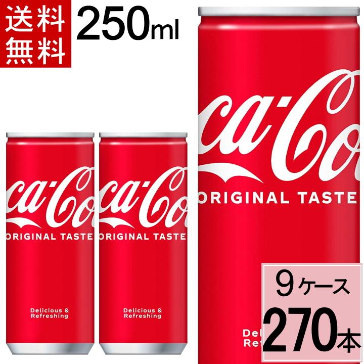 コカ·コーラ 缶 250ml 送料無料 合計 270 本(30本×9ケース)コカコーラ 250 コカコーラ250缶 コカコーラ 缶 コーク コカコーラ缶 コカコーラ コカ·コーラ250ml ケース まとめ買い コーク割り 4902102014458