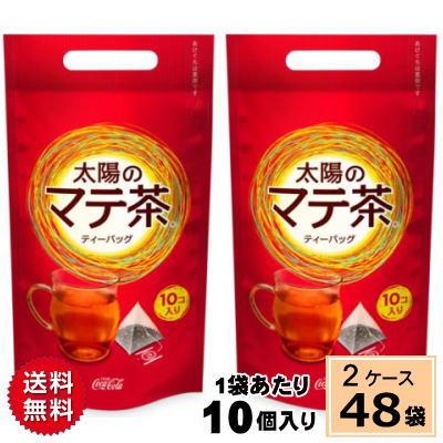 太陽のマテ茶情熱ティーバッグ 2.3gティーバッグ(1袋あたり10個入り) 送料無料 合計 48 袋(24袋×2ケース)マテ茶 ティーバッグ ティーパック まて茶 ミネラル お茶 健康 まとめ買い