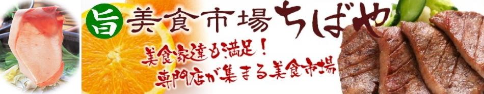 ちばや:自然いっぱいの千葉県からスタッフが厳選した商品をご提供!