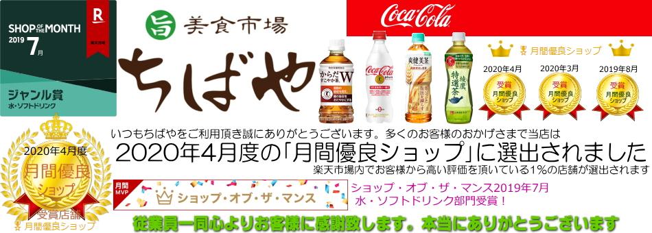 ちばや:コカコーラ トクホ すこやか茶 牛タン 平田牧場 三元豚 金華豚 スィーツ