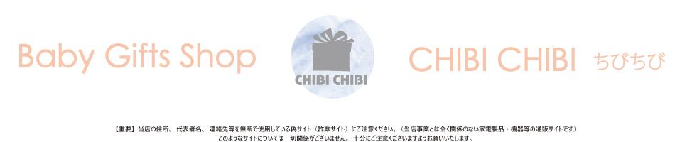 CHIBICHIBI:CHIBICHIBI