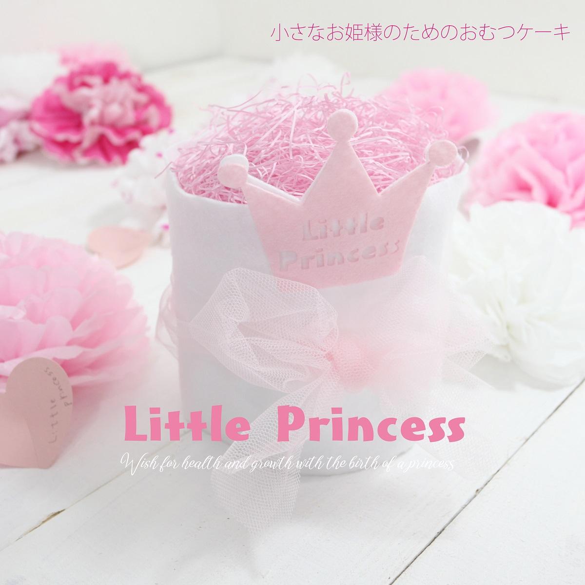 おむつケーキ Little Princess 小さなお姫様のためのおむつケーキ ミニ おむつサイズ Sテープ/Mパンツ 出産祝い 【送料無料】