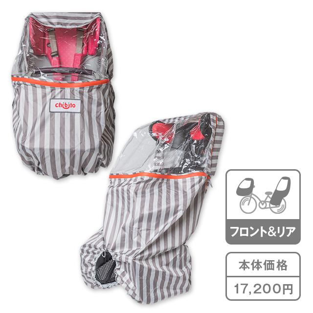 chibito 子ども乗せ自転車のレイン&ウィンドカバー ストライプモデル(フロント・リアセット) グレー 自転車 チャイルドシートカバー 前後セット, バレエショップ ジュモエル:7163969c --- styleart.jp