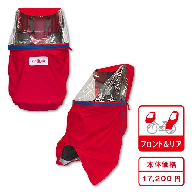chibito レインカバー(標準セット) レッド