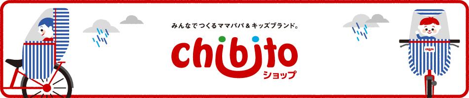chibitoショップ:育児課題を解決するため、育児グッズをママパパ参加で開発しています