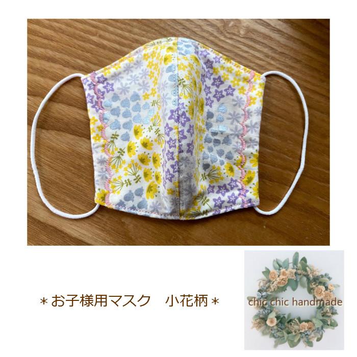 お子様用マスク 子供用立体マスク 再入荷 予約販売 ハンドメイド インナーマスク 限定タイムセール 小花柄