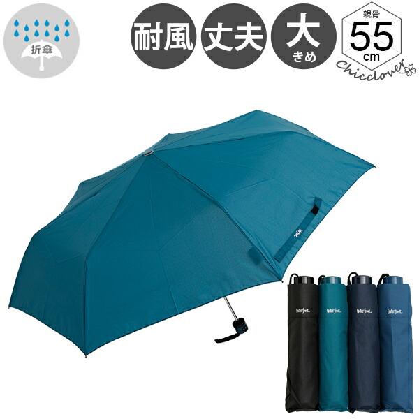 ウォーターフロント傘 風の時もポキッと折れにくい強化骨を使用した耐風傘シリーズの折り畳み傘 折りたたみ傘 傘 ウォーターフロントwaterfront 7本骨耐風傘ダーク無地三つ折折りたたみ傘 男性 商品追加値下げ在庫復活 女性 学生 親骨55cm 全4色 TFD-3F55-UH-1T 雨傘 無料サンプルOK TFD-3F55-UH-2T