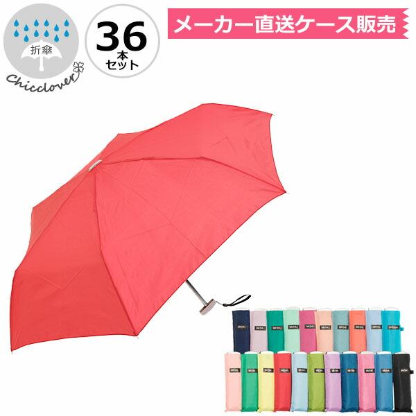 【傘まとめ買い】 ウォーターフロントWaterfront ポケフラット50無地シルバー手元折りたたみ傘36本セット 男性/女性/学生/子供 雨傘 親骨50cm GKB-3F50-UH/GKD-3F50-UH/GKE-3F50-UH
