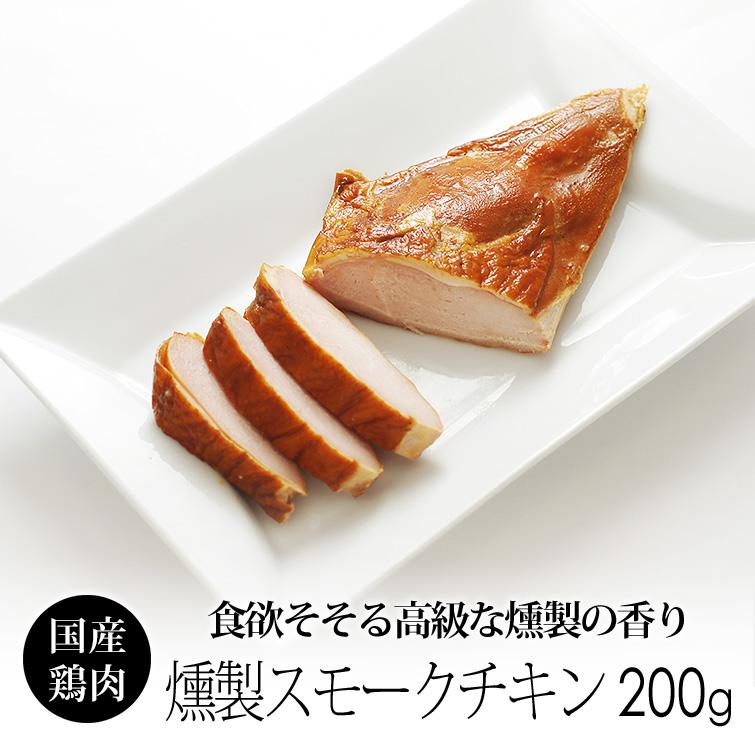 紀州うめどりをじっくり燻した燻製スモークチキンです ハムは本来 豚肉で作るもの…鶏肉屋が鶏肉で本気のハムを作りました 美味しいスモークチキン 贈り物にも 燻製ハム スモークチキン 鶏肉のハム 18%OFF 紀の国みかん鶏での代用出荷 御中元に ギフト ロースハム 鶏ハム 国産 鶏肉の燻製スモークチキン 受注生産品 紀州うめどり使用
