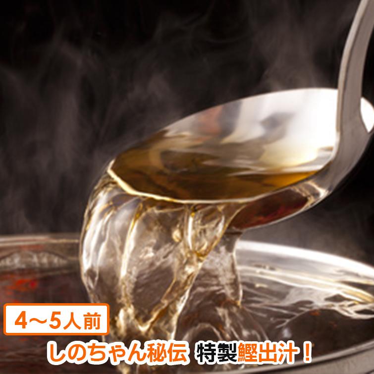 新色追加 即納最大半額 秘伝 居酒屋しのちゃんの鍋用 特製スープ 鍋用 秘伝しのちゃんの鍋出汁 800ml 鍋の素 鍋用スープ ダシ