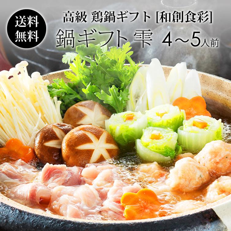 鍋ギフト和創食彩