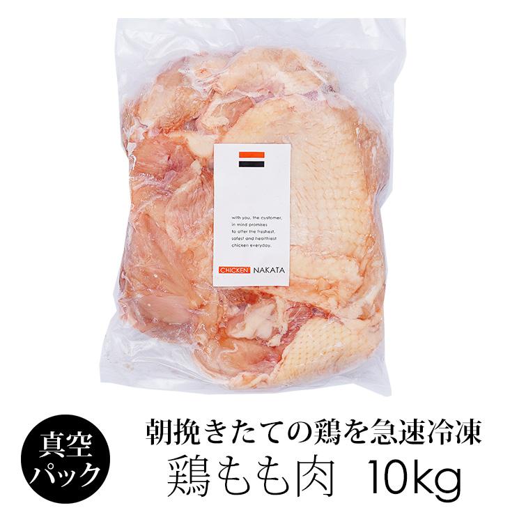 鶏肉 紀州うめどり もも肉 10kg (1kgx10p) 業務用 モモ肉 鳥肉【送料無料】 【紀の国みかん鶏での代用出荷】