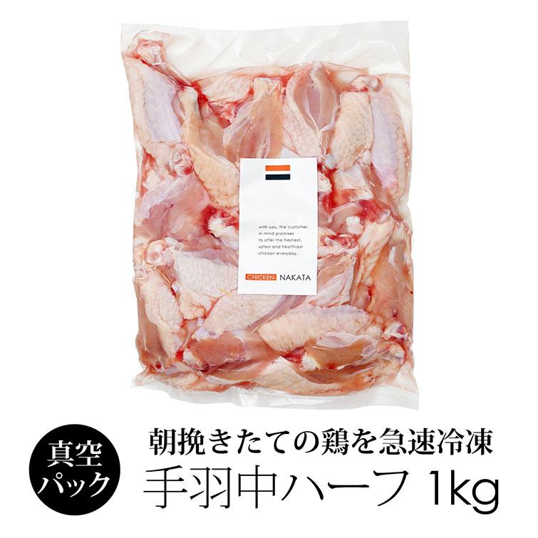半分にカットした手羽中 ジューシーな肉質と こってりとした味わいが特徴 国産 鶏肉 手羽中ハーフ 鳥肉 手羽肉 1kg とり肉 商舗 冷凍 手羽 本日の目玉