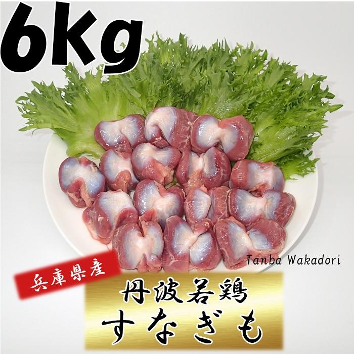兵庫県で飼育加工された新鮮な鶏肉です 送料無料 生鮮品 お気に入 鶏肉 セール 登場から人気沸騰 丹波若鶏砂ぎも 2kg×3袋 兵庫県産