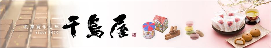 和菓子「千鳥屋」:福岡の和菓子の老舗 創業三百七十余年「千鳥屋」の通販サイト。