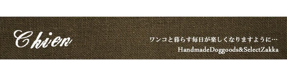 Chien:ドッググッズ(カラーやリード)や雑貨を扱うお店です。