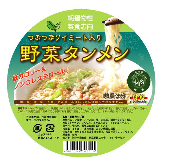 台湾べジ野菜 カップラーメン(6食)