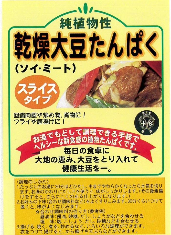 大豆ミート スライス 本日の目玉 1kg 賜物