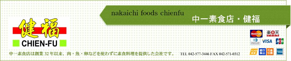 中一素食店・健福:台湾菜食ベジタリアンフーズ