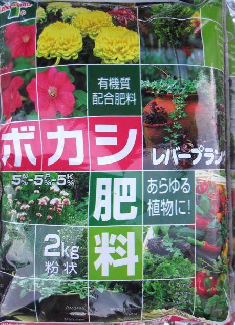 あるゆる植物に 園芸用土 有機配合肥料 優先配送 最新 ボカシ肥料 粉末 2kg